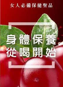 蔓越莓補養液-女性私密處保養