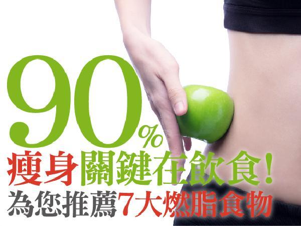 90%瘦身關鍵在飲食!為您推薦7大燃脂食物