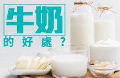 喝牛奶有何好處?專家表示:除了有助於長高,還有......