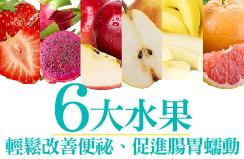改善便秘、促進腸胃蠕動的6大水果推薦!