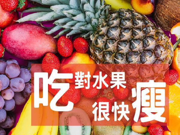 水果好處多 多吃瘦身又健康!