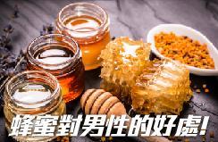 蜂蜜對男性的好處!