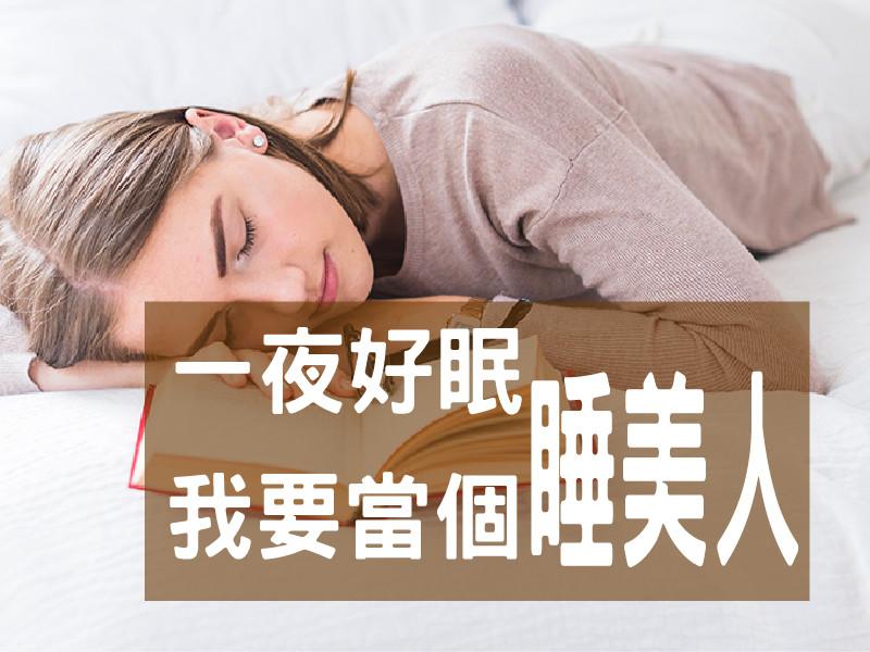 睡眠品質不好? 我該怎麼辦?