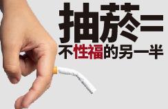抽菸 = 不性福的另一半
