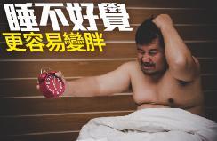 睡不好覺 更容易變胖