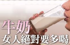 牛奶 女人絕對要多喝