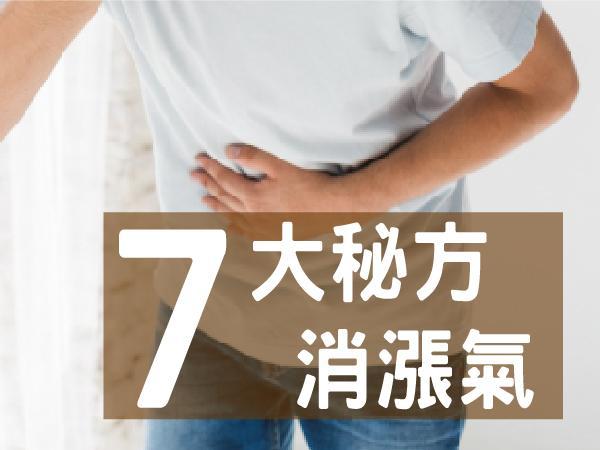 7個秘方消脹氣!!!