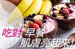 吃對早餐肌膚亮起來!