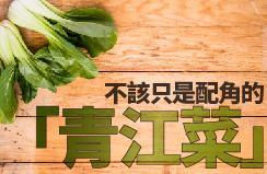 不該只是配角的 「青江菜」