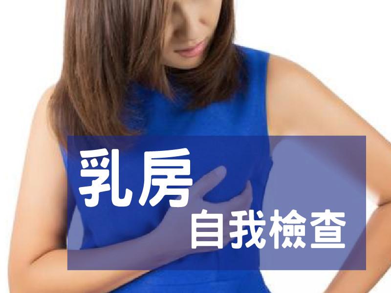 乳癌是什麼?乳房有硬塊就一定是乳癌嗎?