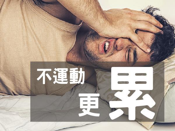 如何從生活習慣改善疲倦狀態?了解提升能量的4大要點。