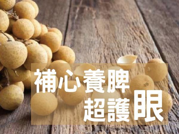 桂圓補心養脾,還能預防近視老花超護眼 !