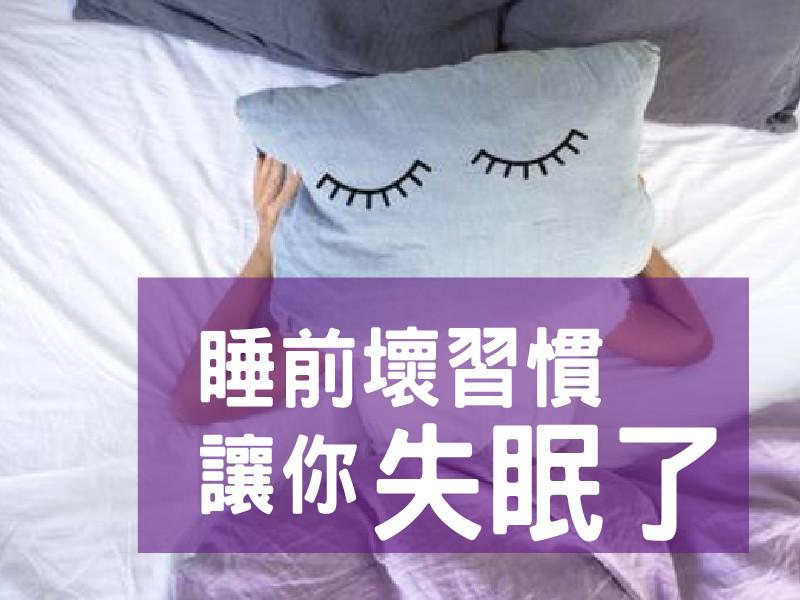 難入睡?飲食這樣調整有助睡眠喔!
