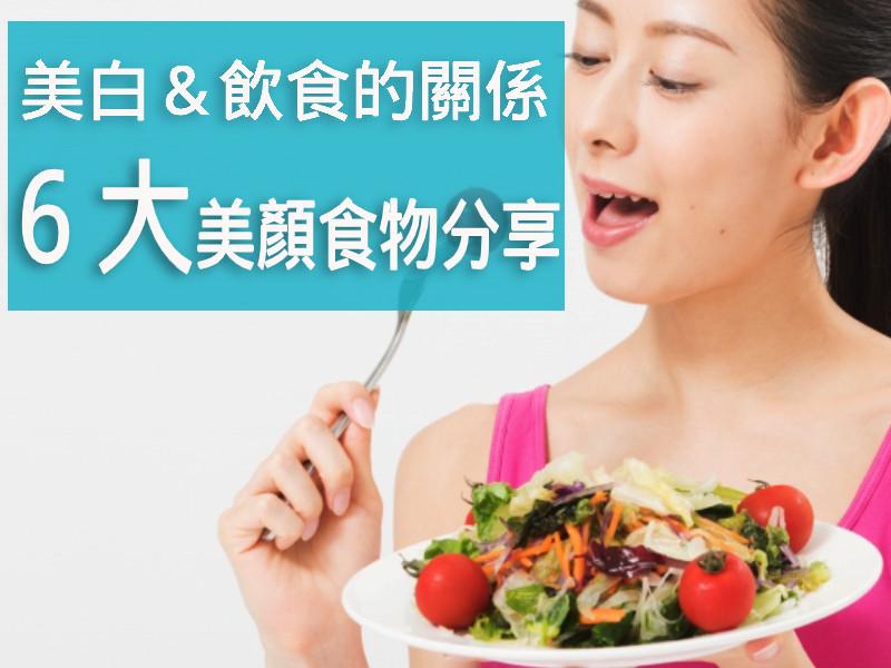 美白除了外部保養,內部飲食調理也很重要!
