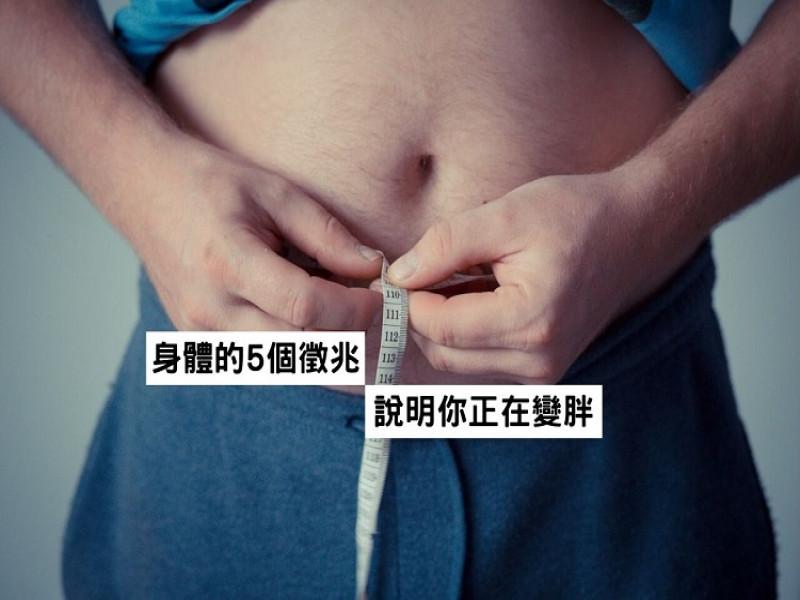 注意!身體出現這五種徵兆,說明了妳正在變胖!