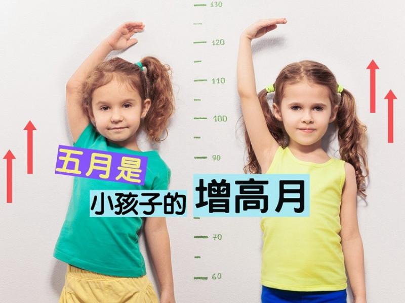 孩子增高黃金期在五月份長最快,要多運動及優質的深度睡眠