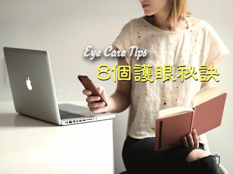 天天手機、電腦盯著看眼睛受得了嗎?這8招護眼祕訣學起來 照顧好靈魂之窗!