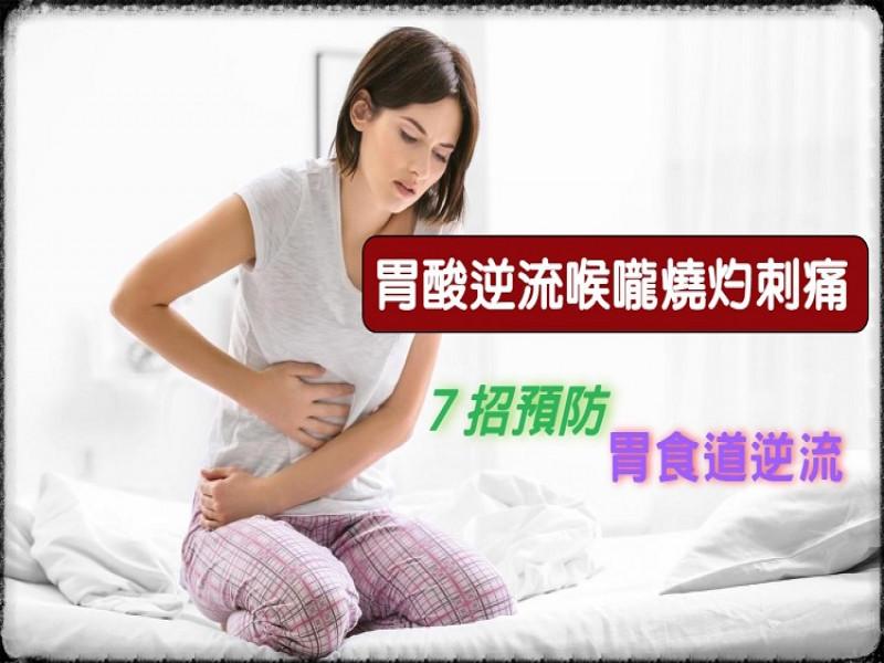 胃酸逆流喉嚨燒刺 7招預防胃食道逆流!