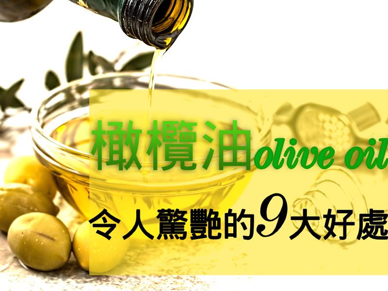 橄欖油olive oil~令人驚艷的9大好處!