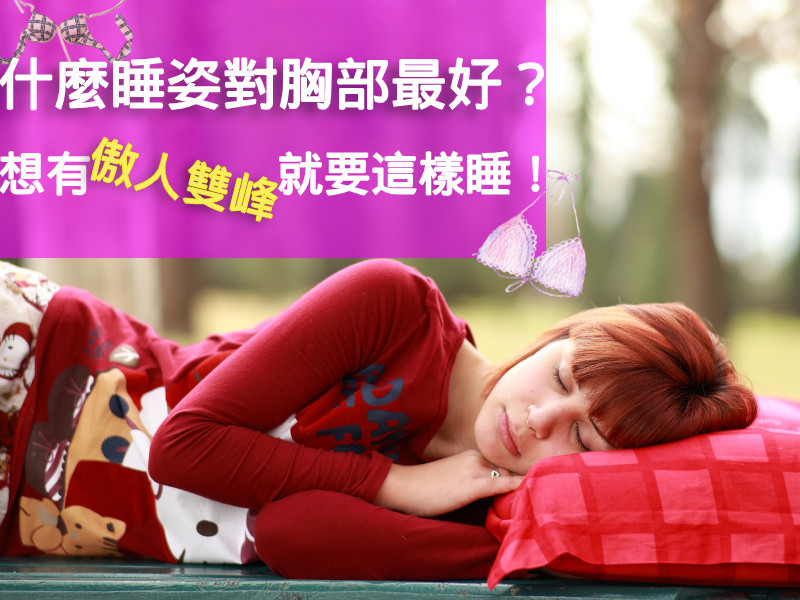 什麼睡姿對胸部最好?想有傲人雙峰就要這麼睡!