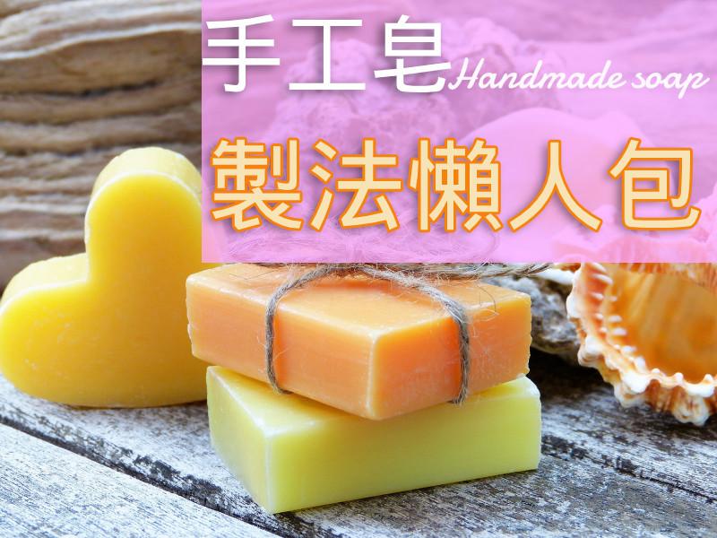 手工皂Handmade soap的秘密~