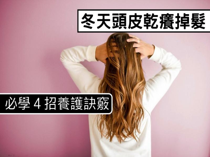 冬天頭皮乾癢掉髮  必學4招養護訣竅!