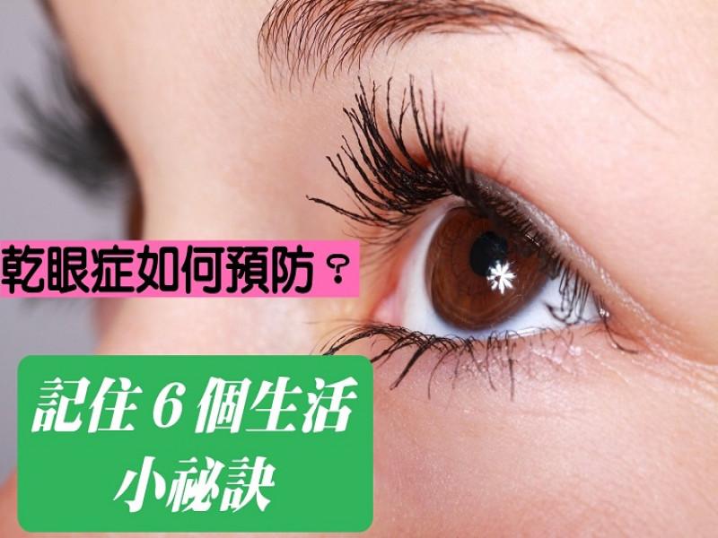 乾眼症如何預防?記住6個生活小祕訣!