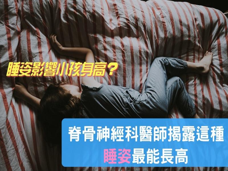 睡姿影響小孩身高?脊骨醫師揭露這種睡姿最能長高!