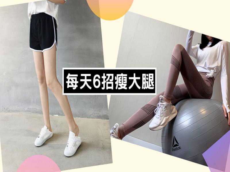 每天6招瘦大腿動作,輕鬆瘦成筷子腿!