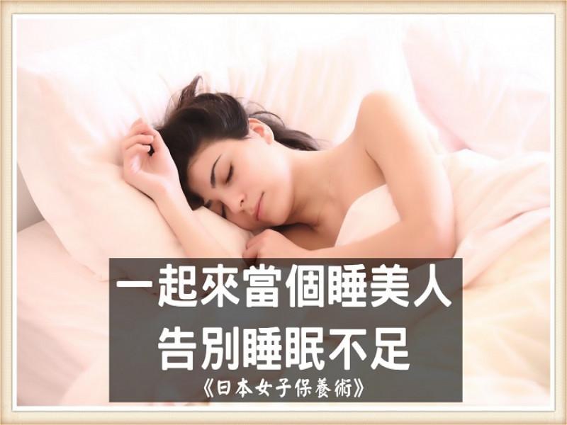 當個睡美人,告別睡眠不足!