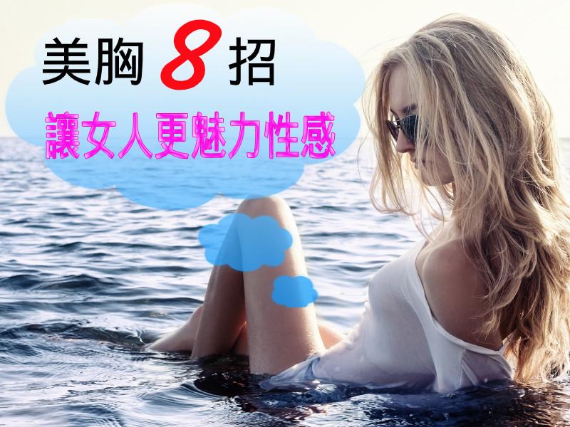美胸8招~讓女人更有魅力!