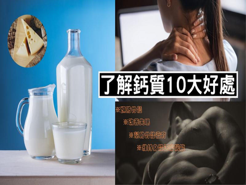 預防骨鬆、失眠、腎結石,了解鈣質的10大好處!