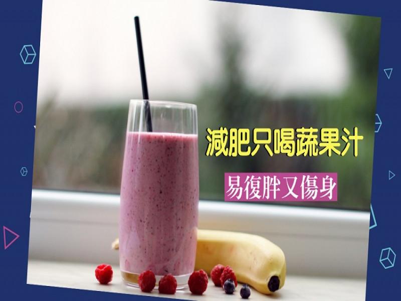 減肥只喝蔬果汁,易復胖又傷身!醫師:長期飲用小心營養不良