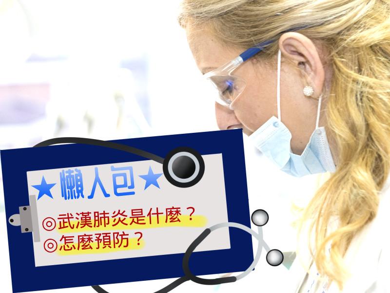 【懶人包】「武漢肺炎」來勢洶洶!大家要小心提防!!