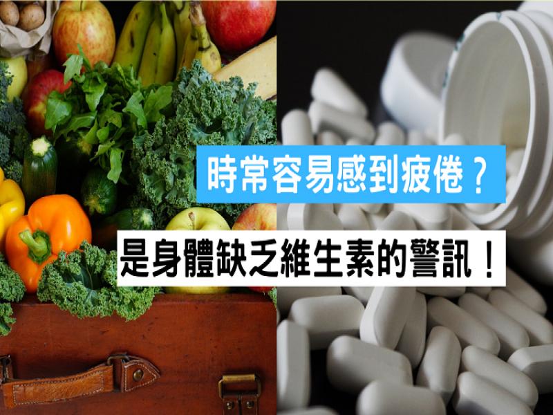 [對抗疲勞]念書、工作總是昏昏沉沉?5種天然食物提升維他命B群的攝取量!