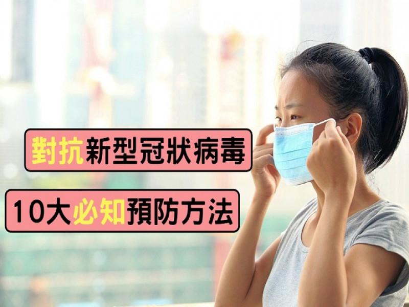 新型冠狀病毒肺炎如何預防!?必知10大預防方法