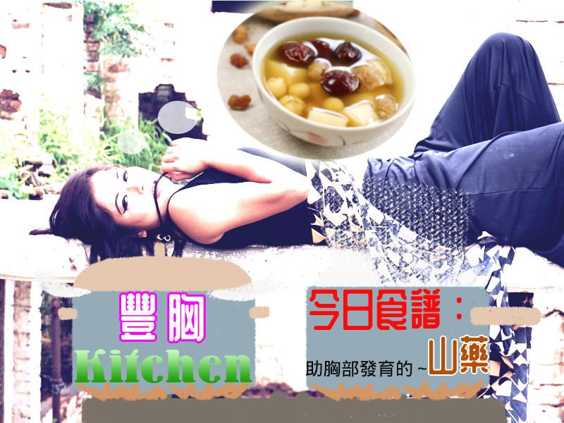 ★豐胸廚房★分享有助胸部發育&瘦身減重的~山藥食譜!