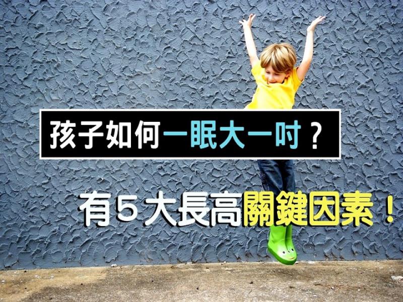 孩子如何一瞑大一吋?有5大長高關鍵因素!