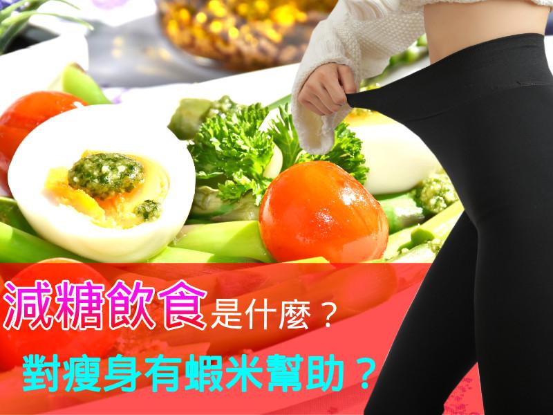 「減糖飲食」是什麼?對瘦身減重有什麼幫助?