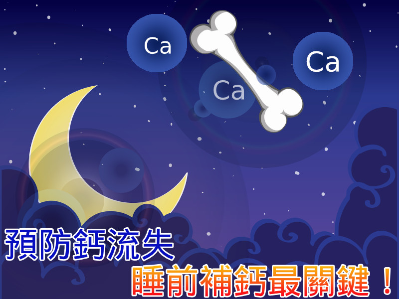 預防鈣流失,「睡前」是最佳補鈣時機!