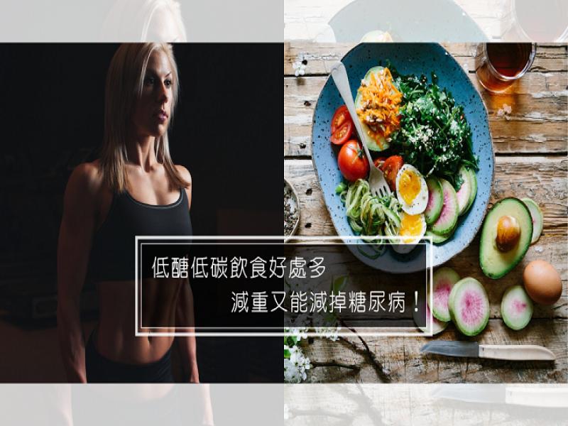 減重又能減掉糖尿病!低糖低碳飲食好處多