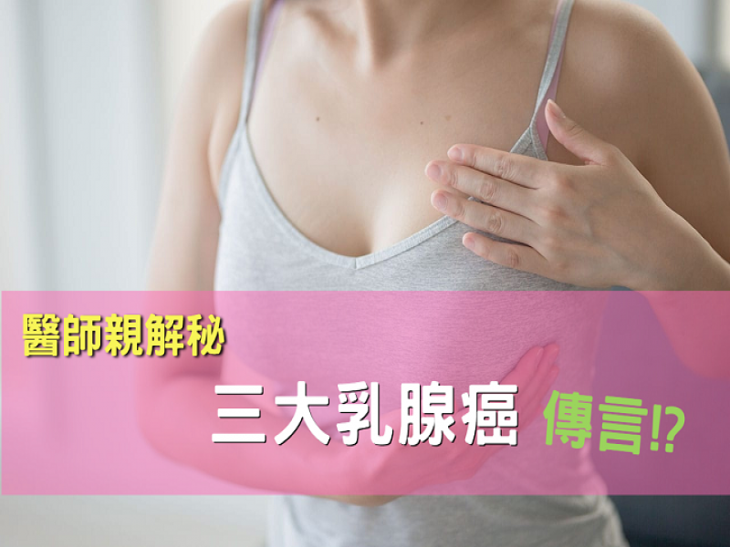 醫師親解秘3大乳線癌誤解傳言!