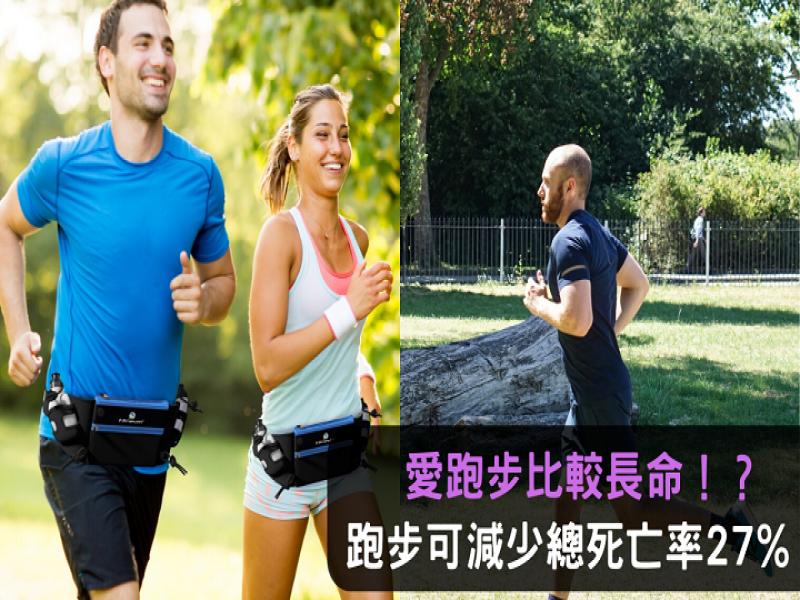 愛跑步比較長命!?跑步可減少總死亡率27%