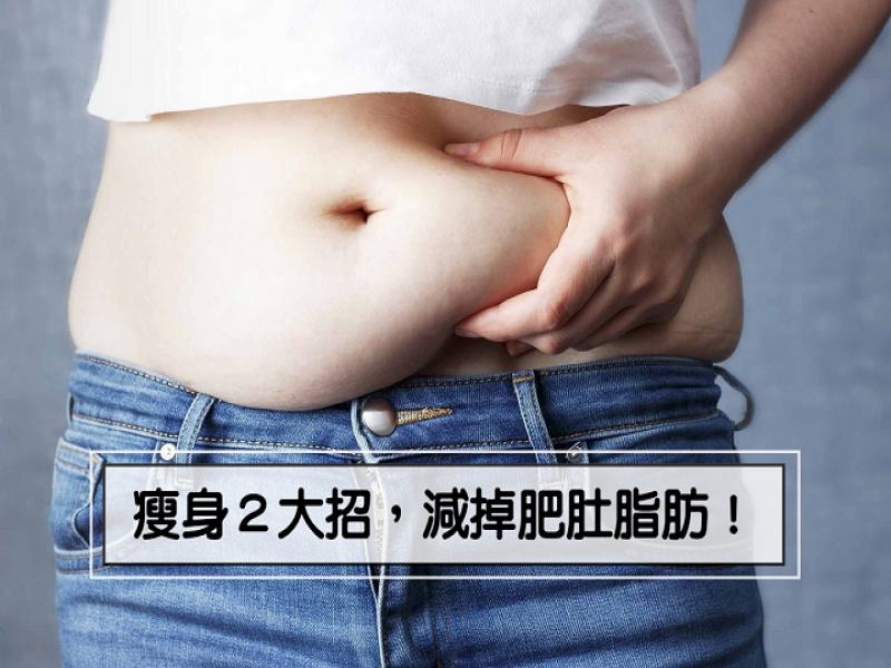 瘦身2大招!減掉肥肚脂肪