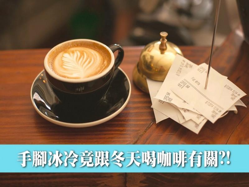 手腳冰冷竟跟冬天喝咖啡有關?!咖啡控需注意這2件事