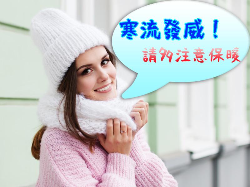 寒流發威!天冷要多注意保暖喔~尤其心血管病患者要更加小心!