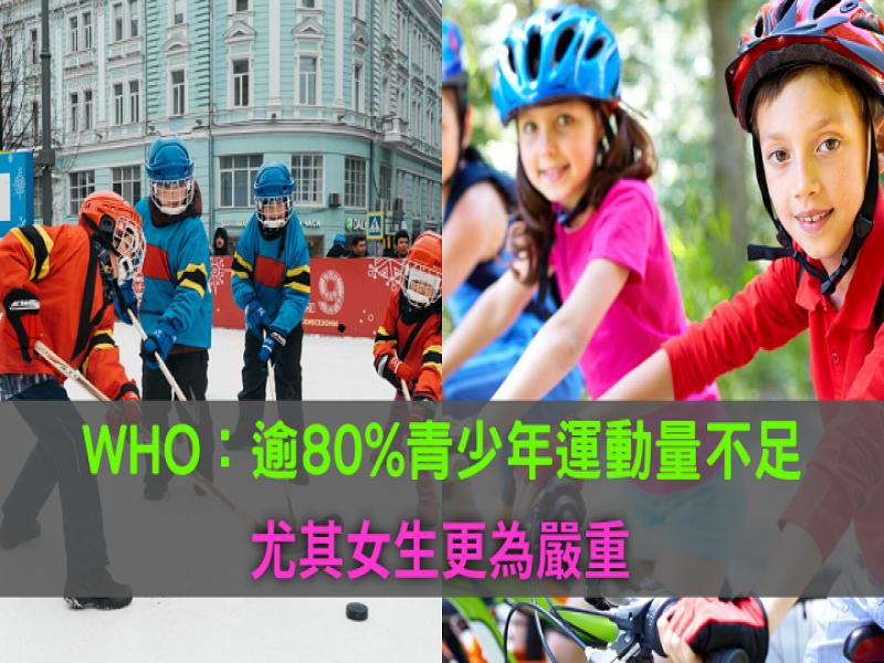 WHO:逾80%青少年運動量不足,尤其女生更為嚴重!