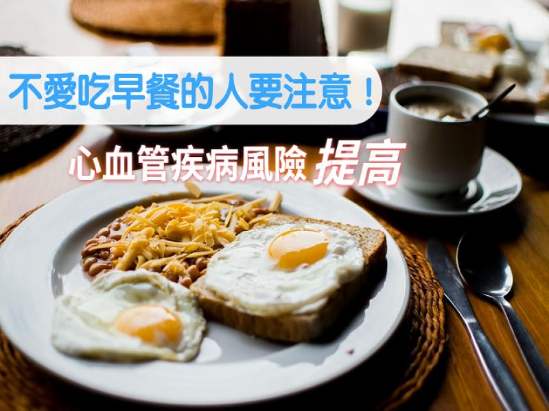 不愛吃早餐的人要注意!心血管疾病風險提高