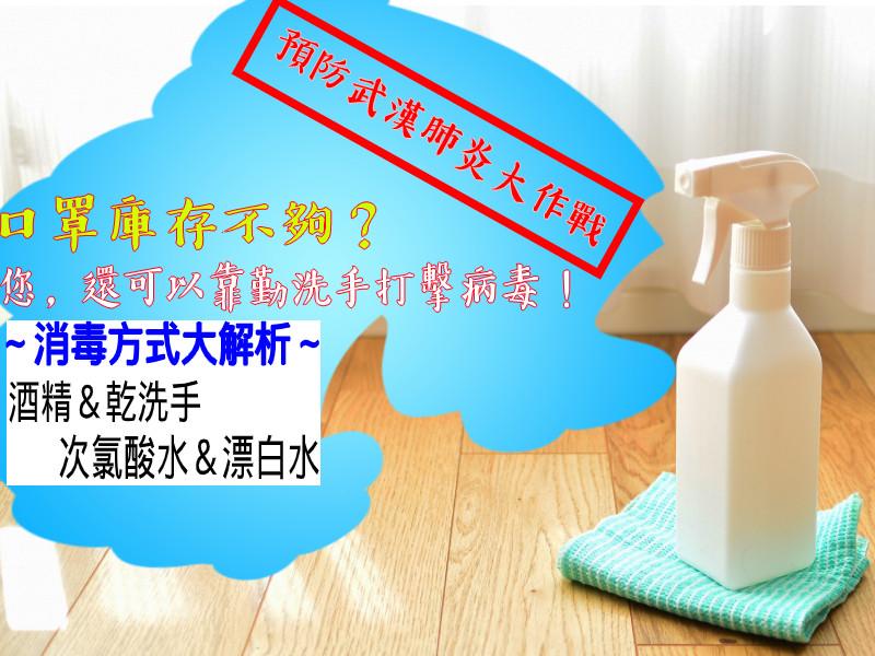【預防武漢肺炎大作戰】口罩庫存不夠?您,還可以靠勤洗手來趕走病毒!