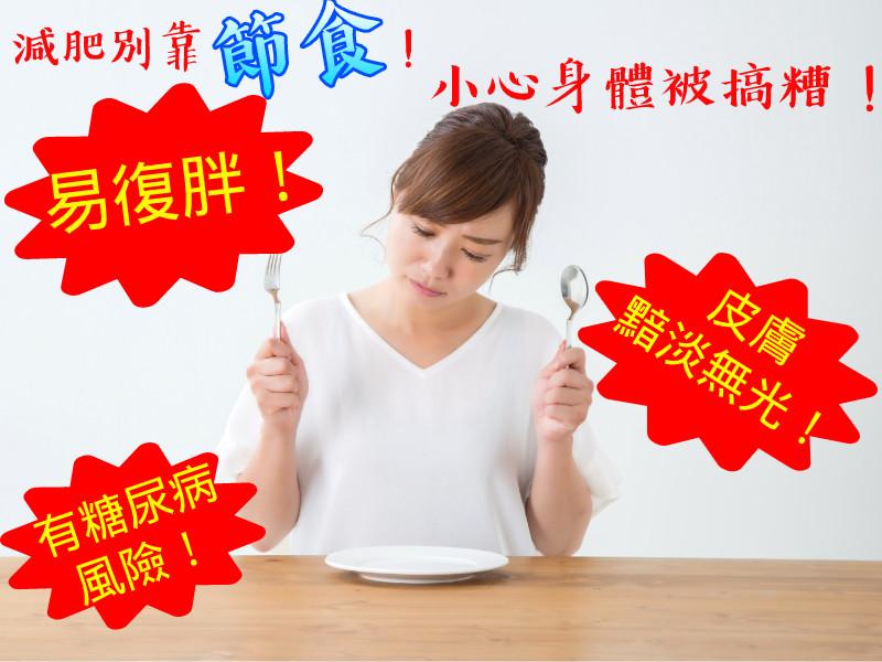 減肥別靠節食!小心身體被搞糟!